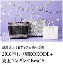 2018年上半期KOKODE+ 売上ランキングBest15