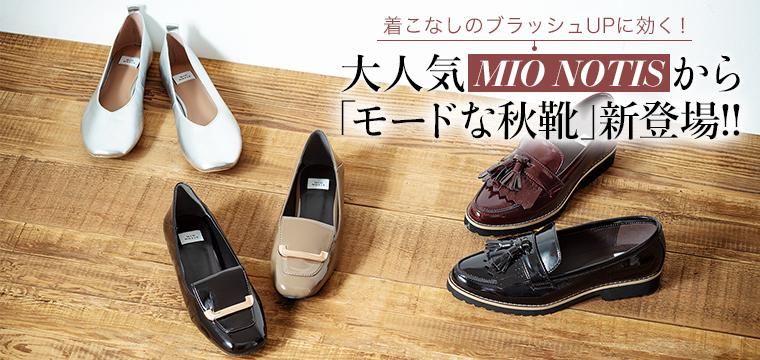 大人気MIO NOTISから「モードな秋靴」新登場!!
