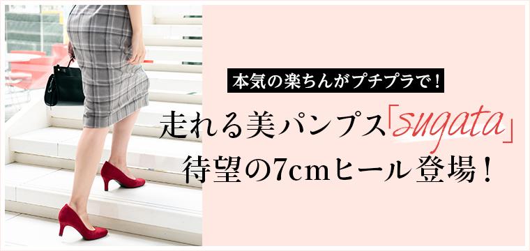走れる美パンプス「sugata」待望の7cmヒール登場!