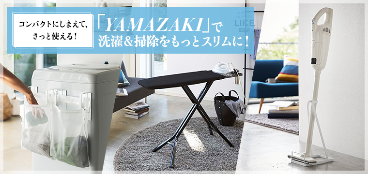 「YAMAZAKI」で洗濯&掃除をもっとスリムに!
