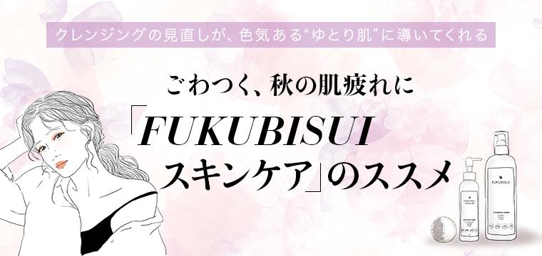 ごわつく、秋の肌疲れに「FUKUBISUIスキンケア」のススメ