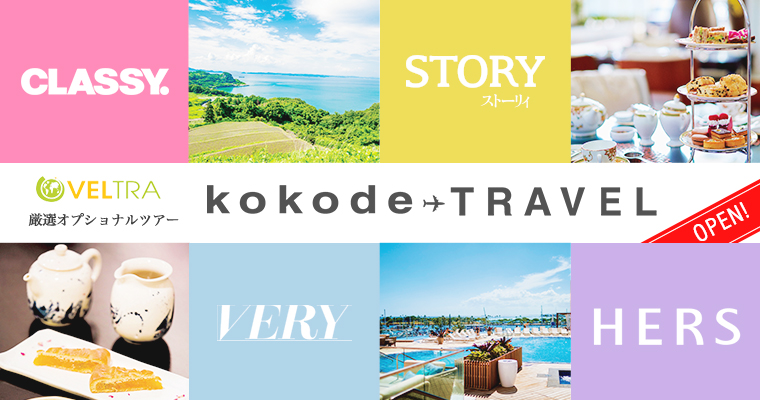 kokode Travel