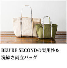 BEU'RE SECONDの実用性&洗練さ両立バッグ