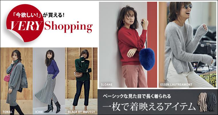 very shopping