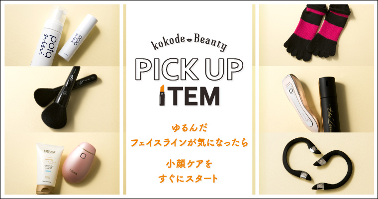 PICK UP ITEM