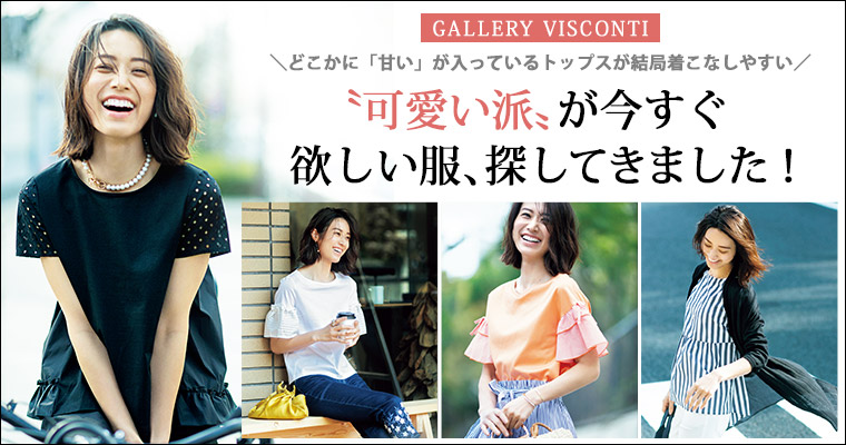 GALLERY Visconti