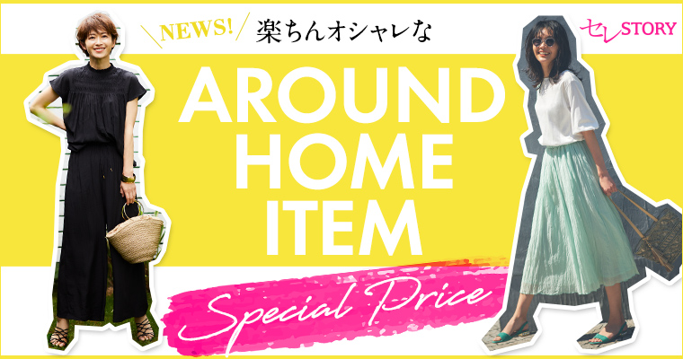 AROUND HOME ITEM SPECIAL PRICE!