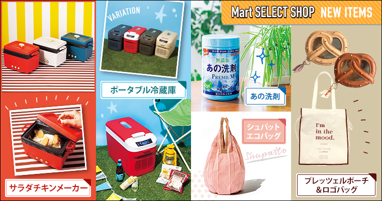 Mart MSS New Items