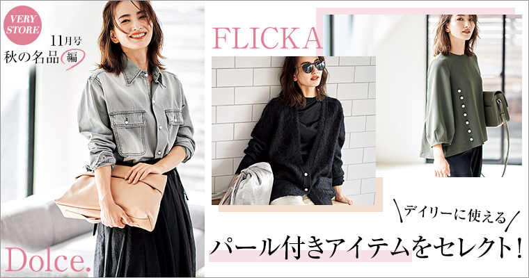 VERY STORE 秋の名品 Dolce&FLICKA