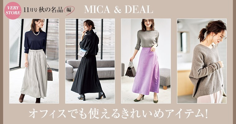 VERY STORE 秋の名品 MICA&DEAL