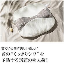 """寝ている間に美しい首元に首の""""くっきりシワ""""を予防する話題の枕入荷!"""