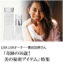 LiSA LiSA奇跡の50代・貴田加野さんの美の秘密 ヘアケアITEM