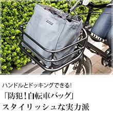 ハンドルとドッキングできる!スタイリッシュな実力派「防犯!自転車バッグ」