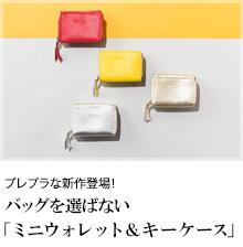 創業400年の老舗・西川庄六商店夏の涼しげ美人の必需品「ふんわりガーゼ扇子」