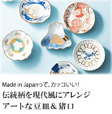 伝統柄を現代風にアレンジアートな豆皿&猪口