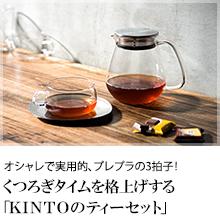 KINTOのティーセット