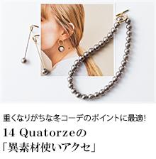 14 Quatorzeの「異素材使いアクセ」