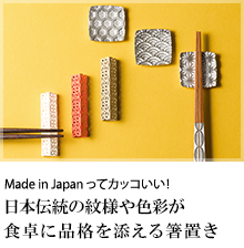 Made in Japan ってカッコいい!Vol.13