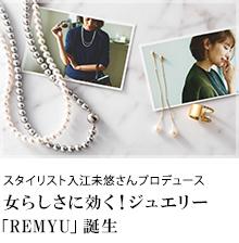 スタイリスト入江未悠さんプロデュース 女らしさに効く!ジュエリー「REMYU」誕生
