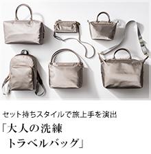 セット持ちスタイルで旅上手を演出「大人の洗練トラベルバッグ」