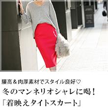 冬のマンネリオシャレに喝!「着映えタイトスカート」