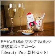 新感覚ポップコーン「Beauty Pop乾杯セット」