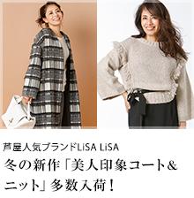 冬の新作「美人印象コート&ニット」多数入荷!
