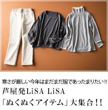 芦屋発LiSA LiSA「ぬくぬくアイテム」大集合!!