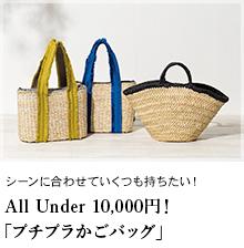 シーンに合わせていくつも持ちたい!All Under 10,000円!「プチプラかごバッグ」