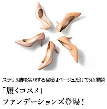 「履くコスメ」ファンデーションズ登場!
