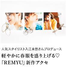 人気スタイリスト入江未悠さんプロデュース軽やかに春服を盛り上げる 「REMYU」新作アクセ