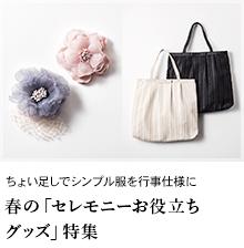 春の「セレモニーお役立ちグッズ」特集