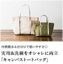 内側撥水&仕切りで使いやすさ◎実用&洗練をオシャレに両立「キャンバストートバッグ」
