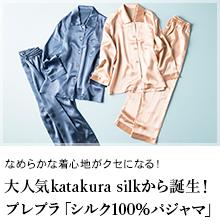 なめらかな着心地がクセになる!大人気katakura silkから誕生!プレプラ「シルク100%パジャマ」