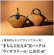 """上質素材&大人デザインで大人気!""""きちんと見える""""夏バッグは「ヴィオラドーロ」にお任せ!"""