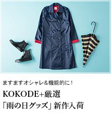 ますますオシャレ&機能的に!KOKODE+厳選「雨の日グッズ」新作入荷