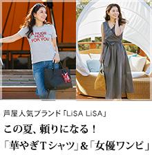 芦屋人気ブランド「LiSA LiSA」この夏、頼りになる!「華やぎTシャツ」&「女優ワンピース」