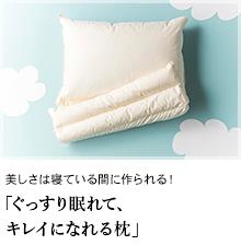 美しさは寝ている間に作られる! 「ぐっすり眠れて、キレイになれる枕」