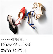 UNDER1万円も嬉しい! 「トレンドミュール&2WAYサンダル」