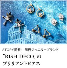 STORY掲載! 関西ジュエリーブランド「RISH DECO」のブリリアントピアス