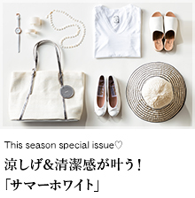This season special issue♡涼しげ&清潔感が叶う!「サマーホワイト」