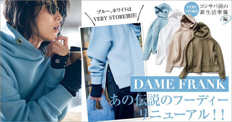 VERY STORE 2月 DAME FRANK