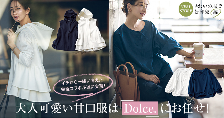 VERY STORE(Dolce.)