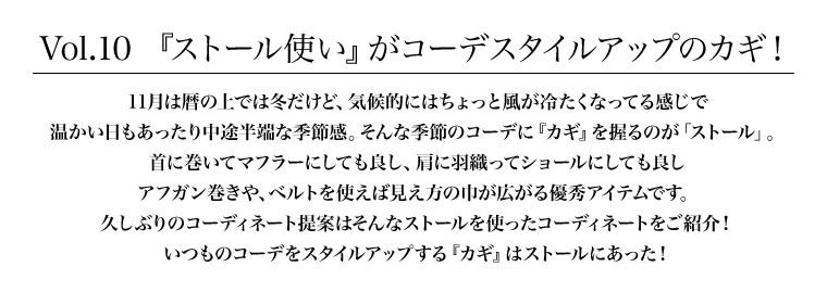 Vol.10 『ストール使い』がコーデスタイルアップのカギ!