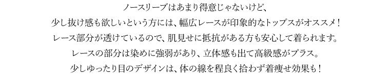 Vol.5 「大人な」カラーコーデ Coordinate1テキスト03