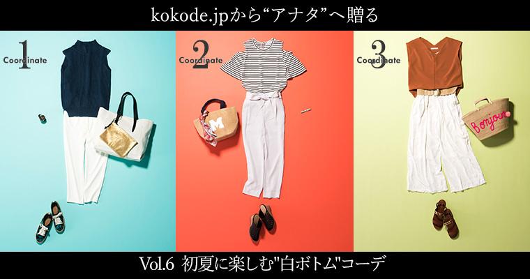 Vol.6 初夏に楽しむ白ボトムコーデ