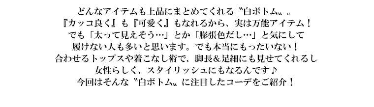 Vol.6 初夏に楽しむ白ボトムコーデ リードテキスト