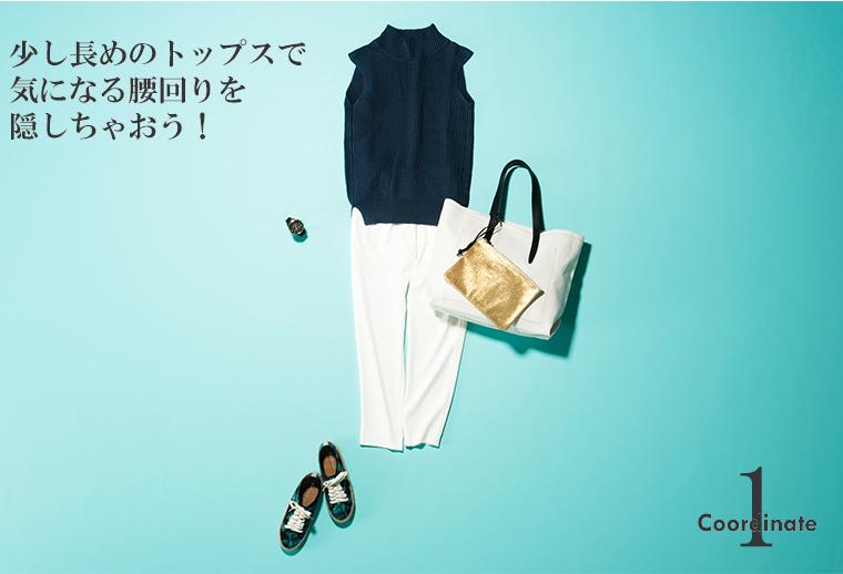 Vol.6 初夏に楽しむ白ボトムコーデ Coordinate1