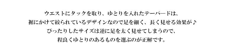 Vol.6 初夏に楽しむ白ボトムコーデ Coordinate2テキスト02
