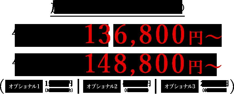 旅行代金(1人あたり、消費税込):午前便利用 136,800円〜、午後便利用 148,800円〜